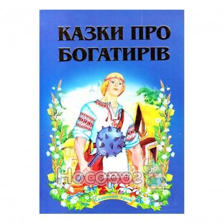 "Сказочный край. Сказки о богатырях ""Септима"" (укр.)"