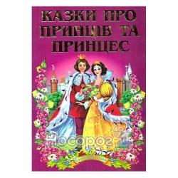 """Казковий край. Казки про принців та принцес """"Септіма"""" (укр.)"""