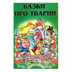 """Сказочный край. Сказки о животных """"Септима"""" (укр.)"""