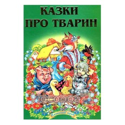 """Казковий край. Казки про тварин """"Септіма"""" (укр.)"""