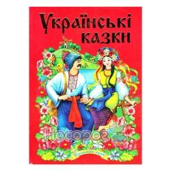 "Казковий край. Українські казки (№1) ""Септіма"" (укр.)"