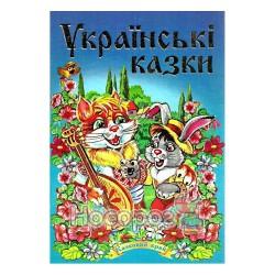 "Казковий край. Українські казки (№2) ""Септіма"" (укр.)"