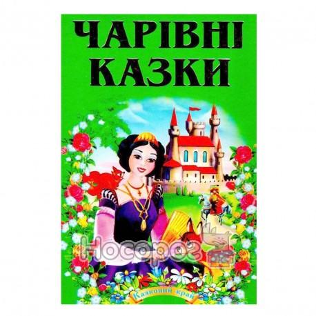 """Сказочный край. Волшебные сказки """"Септима"""" (укр.)"""