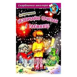 """Скарбничка школяра. Незвичайні пригоди і таємниці """"Белкар-книга"""""""