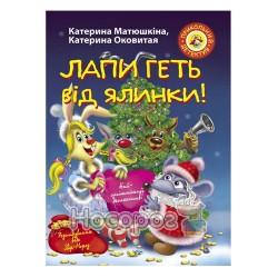 """Матюшкина К. Лапы прочь от елочки! """"Махаон"""""""
