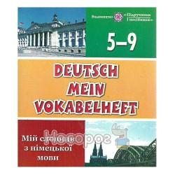 """Мій словник з німецької мови 5 - 9 кл """"Підручники і посібники"""""""