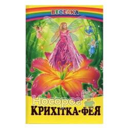 "Радуга. Крошка-фея ""Белкар-книга"" (укр.)"