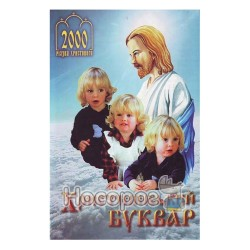 """Христианский букварь """"Таля"""" (укр.)"""
