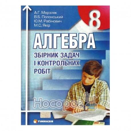 """Алгебра. Сборник задач и контрольных работ 8 класс """"Гимназия"""""""