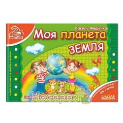 """Мамина школа. Моя планета Земля """"Школа"""" (укр.)"""