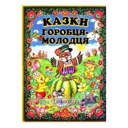"""Сказки воробья-молодца """"Синтекс» (укр.)"""