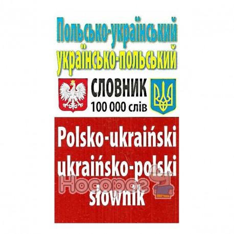 """Польско-украинский-польский словарь """"Арий"""" (укр.)"""