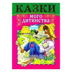 """Сказки моего детства (Волк) """"Калита"""" (укр.)"""