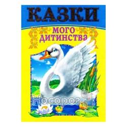 """Сказки моего детства (Лебедь) """"Калита"""" (укр.)"""