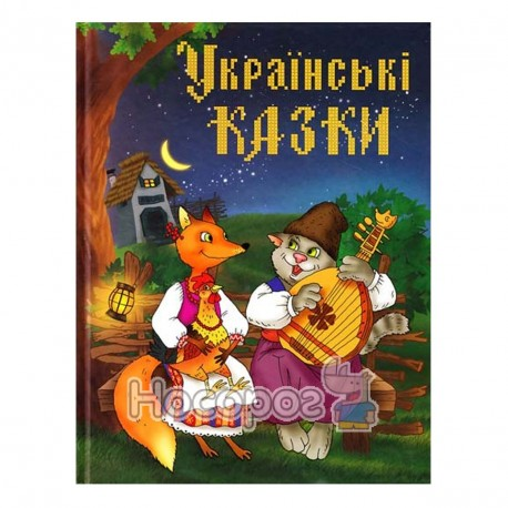 "Украинские сказки ""Країна мрій"" (укр.)"