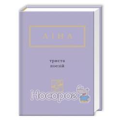 """""""300 поезій"""" - Л. Костенко"""
