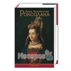 """""""Роксолана"""" - Загребельный П."""