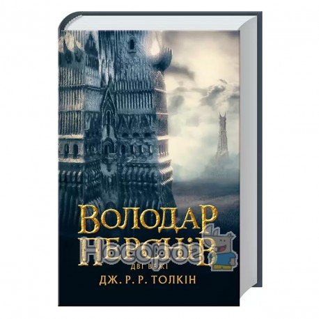 Властелин колец: Две башни (книга 2) - Толкин Дж. Р. Р.