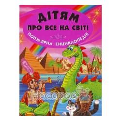 Детям обо всем на свете - Популярная детская энциклопедия (книга 5)