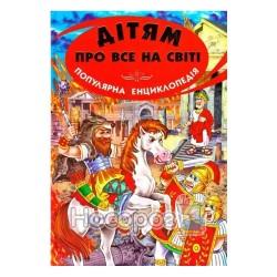 Детям про все на свете - Популярная детская энциклопедия (книга 8)