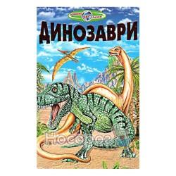 Познаем мир вместе - Динозавры (укр.)
