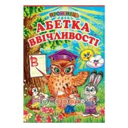 Лучик - Азбука вежливости (рус.)