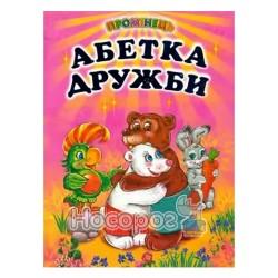 Лучик - Азбука дружбы (рус.)