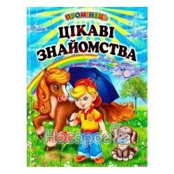 Лучик - Интересные знакомства (рус.)