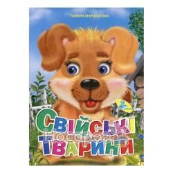 ЦК Мини - Домашние животные (укр.)