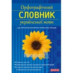 Орфографический словарь украинского языка (5000 слов) (укр.)