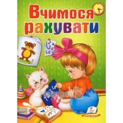 Школа малыша - Учимся считать (рус.)