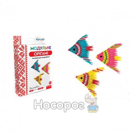 """Модульное оригами 243 модуля """"Три рыбки"""" ОМ6 086"""
