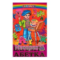 "Красочная азбука ""Белкар-книга"" (укр.)"