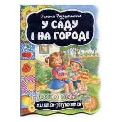 "Малыш-розумнятко. В саду и на огороде ""Школа"" (укр.)"