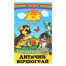 """Дитячий віршограй """"Белкар-книга"""" (укр.)"""