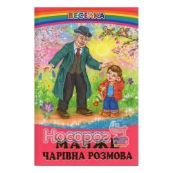 """Майже чарівна розмова """"Белкар-книга"""" (укр.)"""