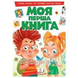 Моя первая книга №2 (укр.)