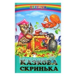 "Казкова скринька ""Белкар-книга"" (укр.)"