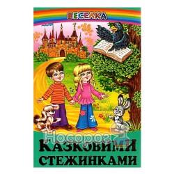 """Сказочными тропами """"Белкар-книга"""" (укр.)"""