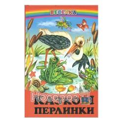 """Сказочные жемчужины """"Белкар-книга"""" (укр.)"""