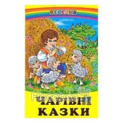 """Волшебные сказки """"Белкар-книга"""" (укр.)"""