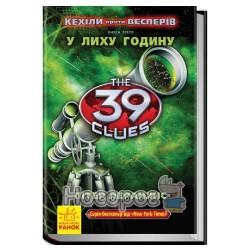39 ключей: Кехиллы против Весперов - В лихой час - книга 3 (укр.)