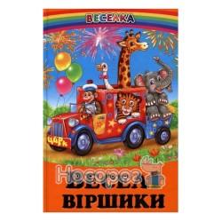 """Веселі віршики """"Белкар-книга"""" (укр.)"""