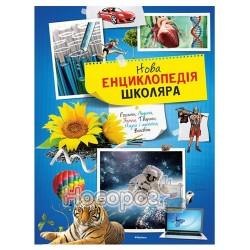 Махаон - Нова енциклопедія школяра (укр.)