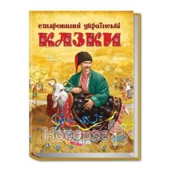 "Старовинні українські казки ""Ранок"" (укр.)"