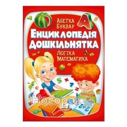 """Энциклопедия дошкольника """"Пегас"""" (укр.)"""