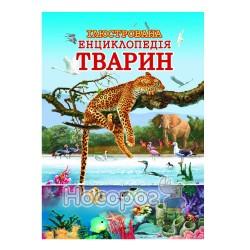 Иллюстрированная энциклопедия животных №1 (г
