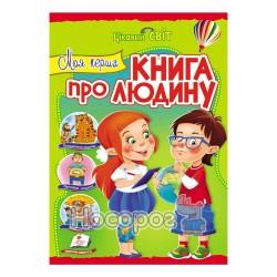 """Интересный Мир. Моя первая книга о человеке """"Пегас"""" (укр.)"""