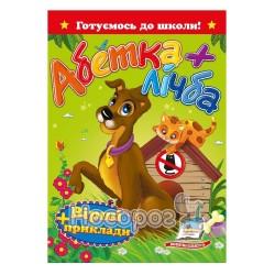 """Готовимся к школе. Азбука + Счет (стихи + примеры) """"Пегас"""" (укр.)"""