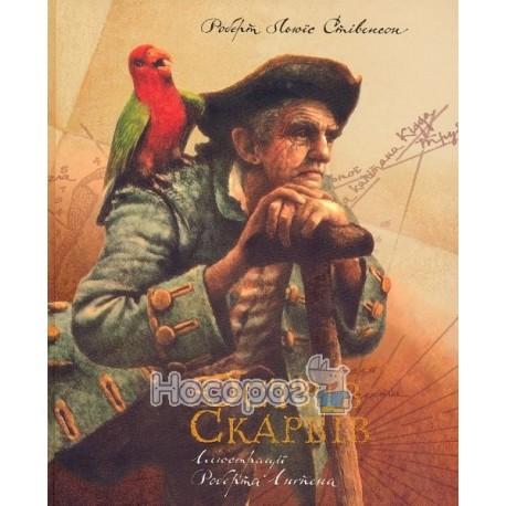 Остров сокровищ - с иллюстрациями Роберта Инґпена